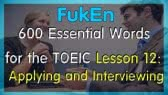 600 Essential Words for TOEIC | Lesson 12 | Applying and Interviewing (FukEn)