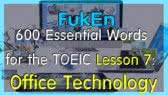 600 Essential Words for the TOEIC    Lesson 7   Office Technology (FukEn)